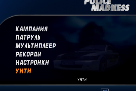 Русификатор London Racer: Police Madness