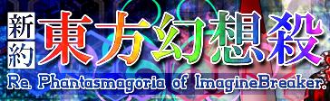 Re.Phantasmagoria of Imagine Breaker