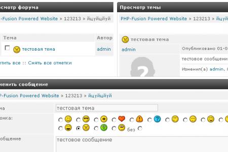 Иконки для сообщений на форуме для PHP-Fusion