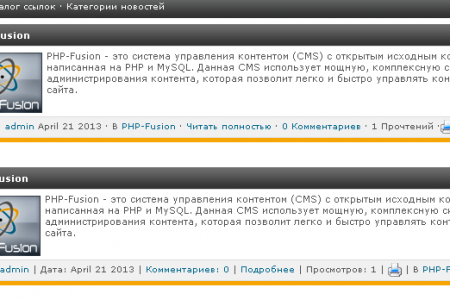 Немного о файле theme_functions_include.php для PHP-Fusion