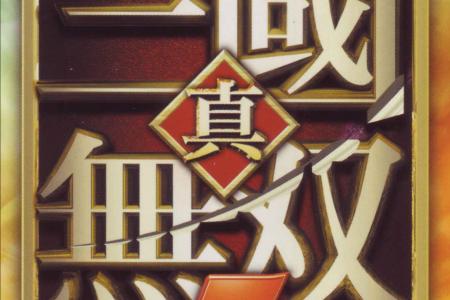 Обзор игры Shin Sangokumusou 5 Special