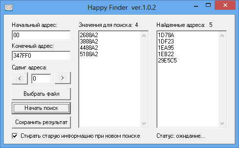 Примеры работы с программой Happy Finder