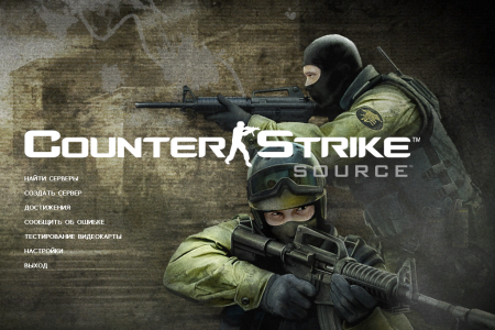 Counter-Strike: Source [v84]
