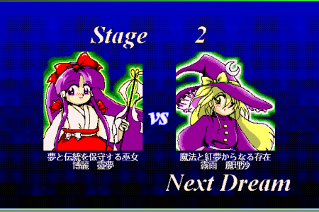 Обзор игры Touhou Yumejikuu ~ Phantasmagoria of Dim.Dream