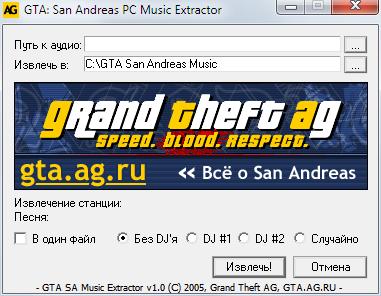 GTA: San Andreas Radio Extractor v1.0