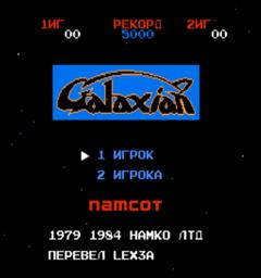 Galaxian [NES]