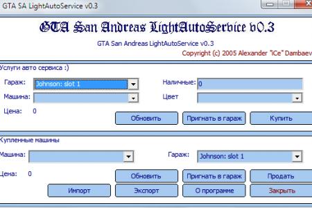 GTA SA LightAutoService v0.3
