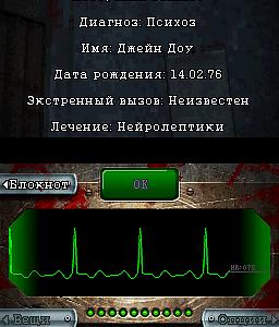 Русификатор Dementium: The Ward [NDS]
