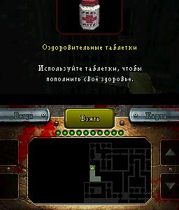 Русификатор Dementium II [NDS]