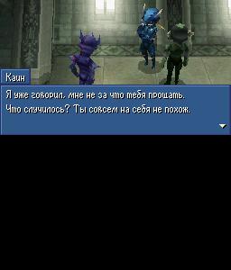 Русификатор Final Fantasy IV [NDS]