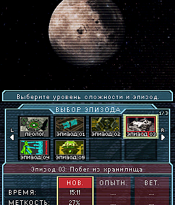 Русификатор Moon [NDS]