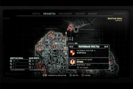 Прохождение к игре Prototype 2