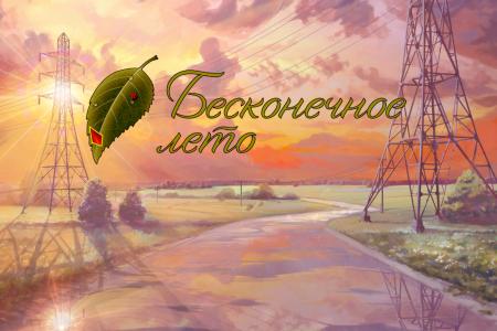 Прохождение к игре Everlasting Summer / Бесконечное Лето