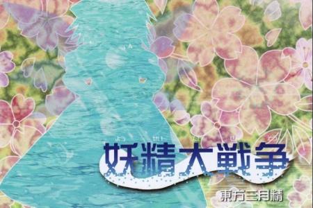 Touhou 12.8: Yousei Daisensou
