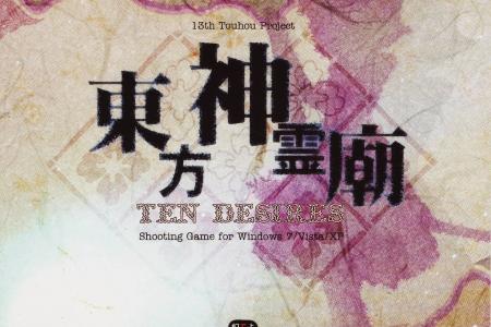 Touhou 13: Ten Desires